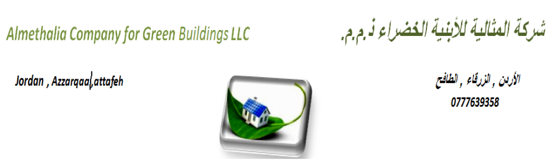 Amethalia Company for Green Buildings LLC